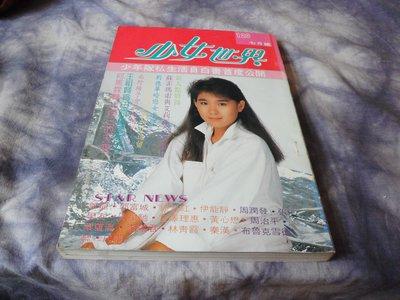 【嵐閣/02】少女世界NO.120 封面:馬萃如