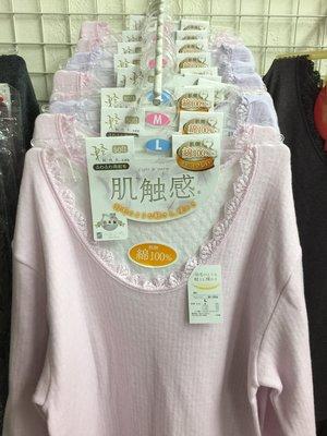 日本棉質發熱衣 棉100% 日本製 超輕量 超舒適 超柔細 日本製衛生衣 蕾絲V領 女內衣