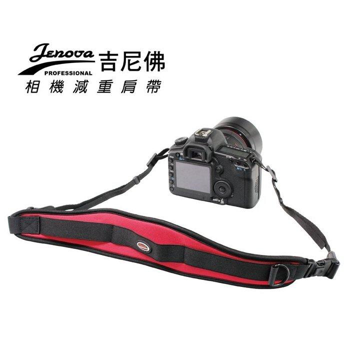 呈現攝影-JENOVA吉尼佛  相機減壓肩帶 紅色 減重相機背帶 弧型+快拆扣 手拿 防滑 相機都可用