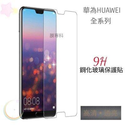 華為 MATE 8 9 10 20 PRO X  P 10 + 20 HUAWEI 9H鋼化玻璃貼 保護貼 非滿版