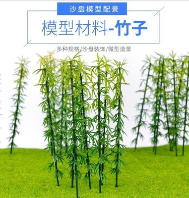 奇奇店-竹子DIY手工沙盤模型建築模型材料配景景觀模型塑膠竹子多規格