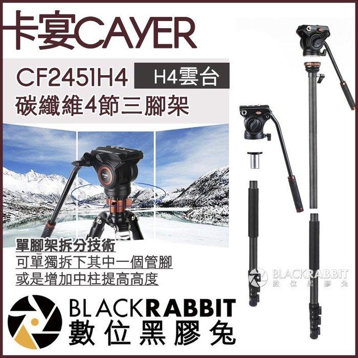 數位黑膠兔【 CAYER 卡宴 CF2451H4 碳纖維 4節 三腳架 H4 液壓雲台 】 單眼 相機 直播 攝影機