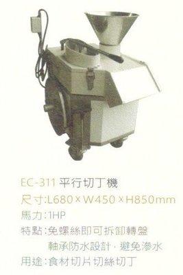 EC-311坪型切丁機