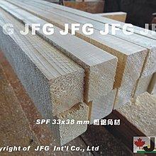 JFG 原木建材 *【SPF松木粗鋸裝潢角材】33 x 38mm  木材加工 地板 木板 木屋 天花板 木工 蜂箱