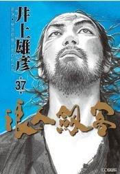 浪人劍客1~37集新品驚喜販售79折(開幕優惠限量10套)