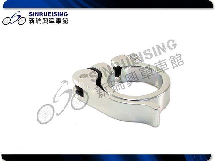 【阿伯的店】鋁合金快拆座管束 34.9mm-銀色 #TE1361