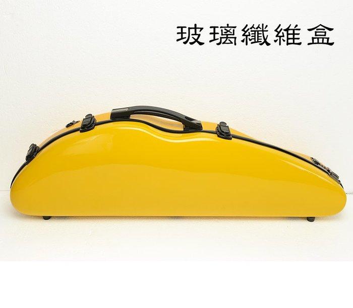 【嘟嘟牛奶糖】高檔防盜小提琴玻璃纖維盒.海豚型.橘黃.現貨供應 V1561-1