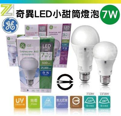 ✦附發票✦美國奇異GE LED 小甜筒 7W 燈泡 E27 A60 省電燈泡 高效率 節能 無毒 無藍光 不含紫外線 台南市