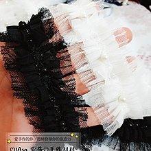 『ღIAsa 愛莎ღ手作雜貨』(45cm)黑白色褶皺雪紡釘珠服裝蕾絲紗立體花邊輔料diy寬4.5cm