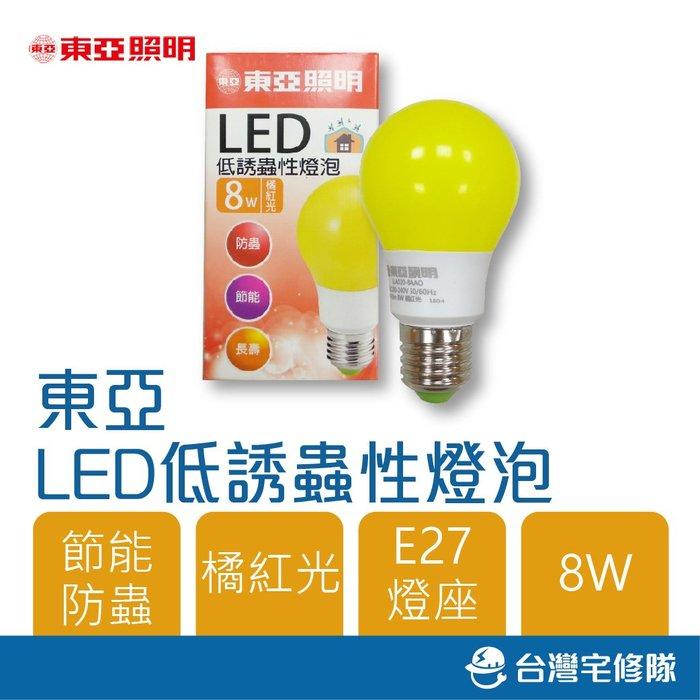 東亞 LED低誘蟲性燈泡 8W 橘紅光 防蟲燈泡 驅蚊燈泡 LLA020-8AAO-台灣宅修隊17ihome