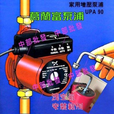 「工廠直營」葛蘭富泵浦 UPA15-90 熱水器專用加壓馬達 熱水器加壓馬達 增壓泵浦 熱水器加壓機 安裝簡單 熱水馬達