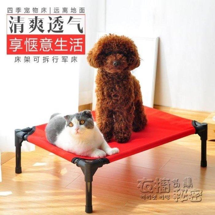YEAHSHOP 狗窩狗床貓窩夏季寵物窩泰迪金毛小中大型犬Y185