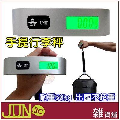 ◎JUN-雜貨舖◎ 電子手提行李秤 耐重50KG 攜帶式 電子秤 行李秤 旅行 磅秤 LED顯示 出國 旅遊 行李箱