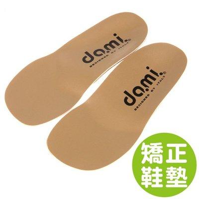 童鞋(14.5--24CM)Dami天鵝專業特級真皮兒童矯正鞋墊Z9RA23R Z9SA30R