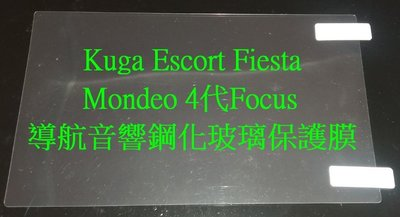 KUGA ECOSPORT ESCORT 4代FOCUS MONDEO 鋼化玻璃保護貼 導航音響鋼化玻璃保護膜 台中市