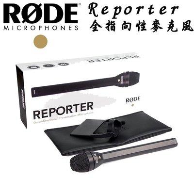 『e電匠倉』RODE Reporter 全指向採訪麥克風 收音 錄音 記者 演講 廣播 直播 防風罩 手持 麥克風