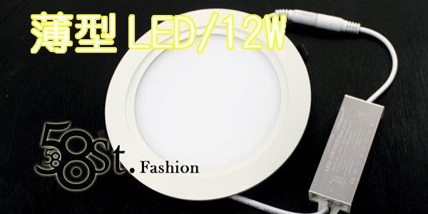 【58街】正台灣製 薄型LED崁燈,12W 崁燈_,採用台灣晶元光電芯片_LED杯燈、LED燈泡。GC-307