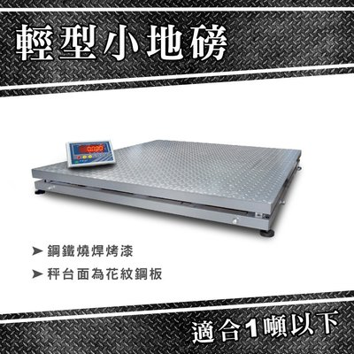 全電子輕型小地磅 台面100×100×16cm 適合1噸以下 準確堅固耐用 花紋鋼板 四顆高精度感應器