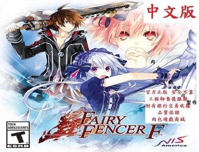 PCPC版 官方正版 肉包遊戲  STEAM 妖精劍士f Fairy Fencer F: Swimwear Set