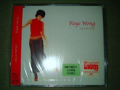 王菲 FAYE WONG SEPARATE WAY セパレート・ウェイズ 2001年發行 絕版