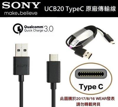 SONY UCB20 Type-C 原廠傳輸線 QC3.0快充線 XZ XZP XZs XA1 X Compact