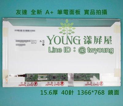 【漾屏屋】15.6吋 ASUS R500V X552V Y582L B156XTN02.0 筆電面板