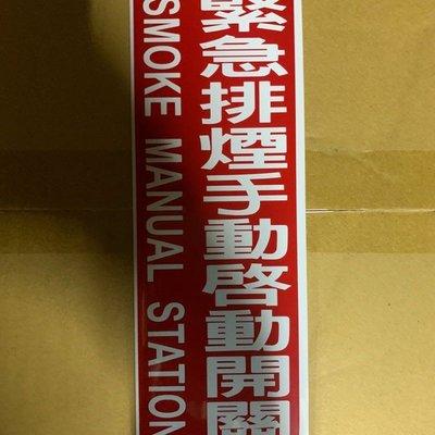 緊急排煙手動啟動開關 標示牌 消防專用標示牌
