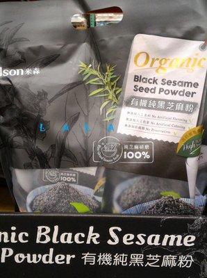 500g*2包 米森 黑芝麻粉COSTCO 好市多代購
