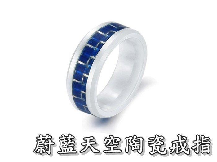 《316小舖》【C274/C272】(頂級陶瓷戒指-蔚藍天空陶瓷戒指 /碳纖維戒指/情人禮物/聖誕禮物)