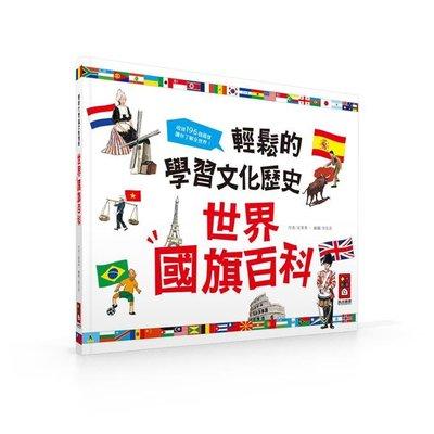 §媽咪最愛可 §《風車》輕鬆的學習文化歷史 世界國旗百科