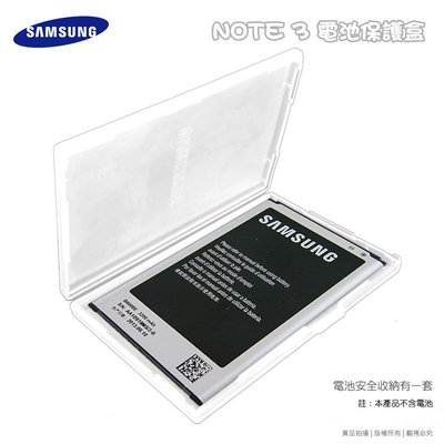 Samsung Galaxy Note 3 N9000/N9005/N900u 原廠電池保護盒/收納盒/手機電池/電池盒