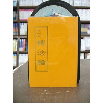 益群出版 宗教【轉法輪(厚紙版)】(2013年7月)