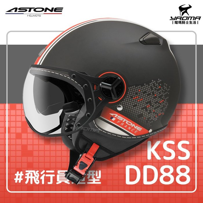 免運贈好禮 ASTONE安全帽 KSS DD88 消光黑紅 飛行員帽款 W鏡片 3/4罩 半罩帽 耀瑪騎士機車部品