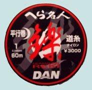 【JP】  日本原裝   高檔 DAN へら 名人鑠  道系 母線 REKI釣魚線  1號  釣台  銀閣  日鯽