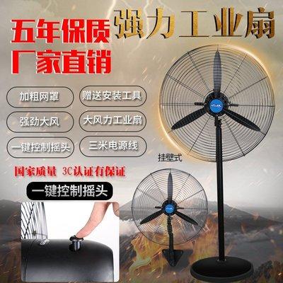 〖起點數碼〗工業電風扇強力大風壁掛大功率機械立式搖頭工廠商用落地扇牛角扇
