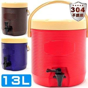 304不鏽鋼13L茶水桶13公升冰桶開水桶保溫桶保溫茶桶不銹鋼保冰桶保冷桶手提冷熱飲料桶D084-TY13L⊙哪裡買⊙