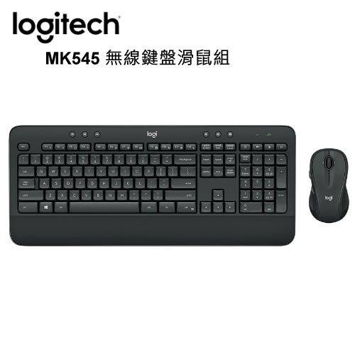 【電子超商】Logitech 羅技 MK545 無線鍵盤滑鼠組 36個月的鍵盤電池壽命 3種傾斜角度 2.4GHz無線技