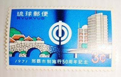 琉球郵便 那霸市制施行50周年記念 1971年