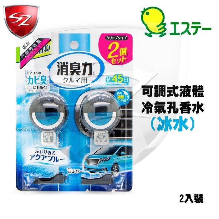 日本雞仔牌 S.T 可調式液體冷氣孔香水2入裝-冰水 空氣清淨 芳香除臭 車用 家庭用 辦公室 浴室 汽車美容
