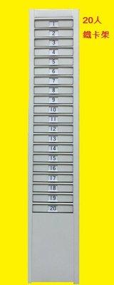 永綻*(一組20人份)打卡鐘專用鐵製打卡架-適用六欄位大卡片.卡片架.出勤卡架.考勤卡架.鐵卡架JM S210/U3