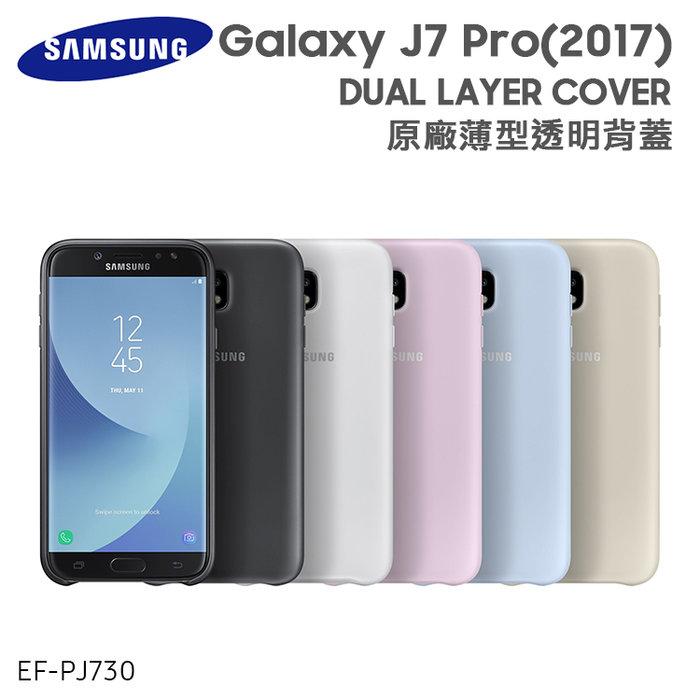 SAMSUNG J7 Pro SM-J730GM 原廠薄型透明背蓋(PC及TPU混和) EF-PJ730 保護殼 神腦貨