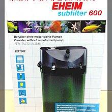 紳堡正貨 非水貨~新鮮魚水族館~實體店面 德國伊罕EHEIM 2217 附加過濾器 前置過濾桶 + 配件