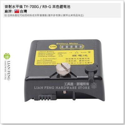 【工具屋】*含稅* 雷射水平儀 TY-700G / R9-G 黑色鋰電池 配件 電子式 鋰電 墨出器 墨線儀 木工泥作