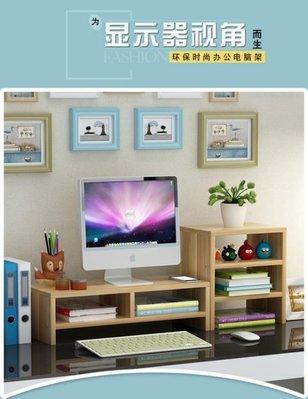 【全館免運】電腦顯示器屏增高架桌面辦公室雙層整理收納墊高液晶臺式置物架子CYSH15712【特價促銷】