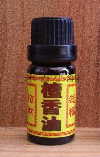 檀香油  檀香滴油 複合式芳香精油-10cc玻璃罐裝