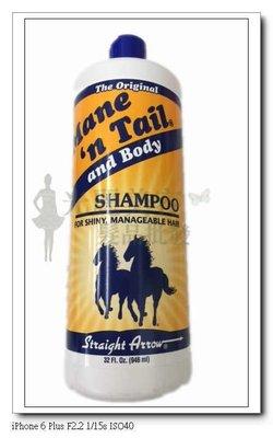 美國 馬牌  Mane'n Tail美國箭牌馬用洗髮精 946ml 可超取