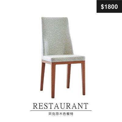 【祐成傢俱】118A 貝克原木色餐椅