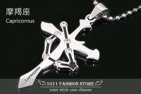 韓國 西德鋼 / 鈦鋼 12 星座 十字架 水鑚 項鍊 男性項鍊 女性項鍊 情侶對鍊 摩羯座
