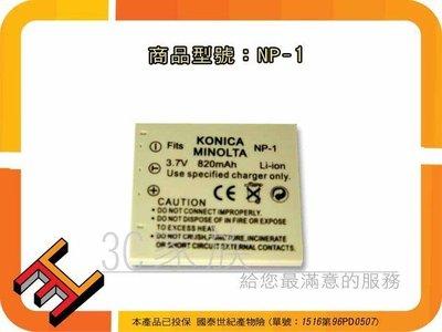 3C家族 Konica Minolta Dimage X1 台北捷運可面交,SLB-0837,SLB0837,NP1,NP-1電池