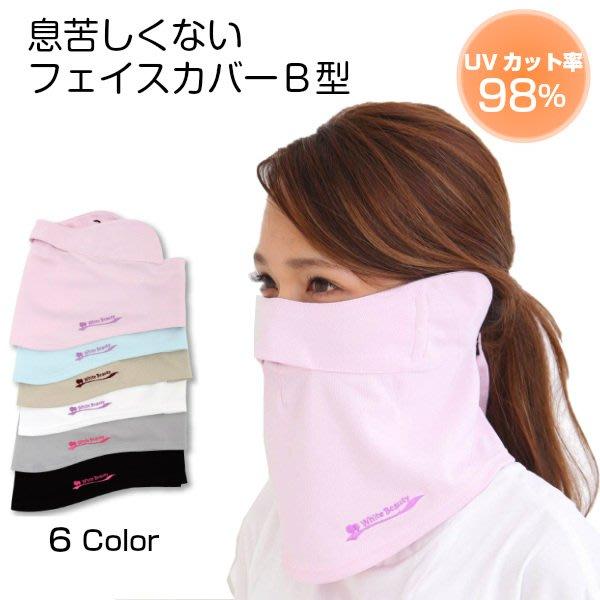 《FOS》日本 熱銷12萬件 涼感 面罩 面紗 防曬 抗UV 防紫外線 登山 騎車 輕薄 透氣 夏天 日式 2019新款